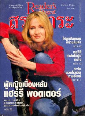 JK Rowling Reader's Digest